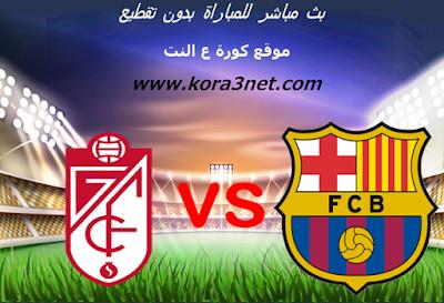 موعد مباراة برشلونة وغرناطة اليوم 19-01-2020 الدورى الاسبانى