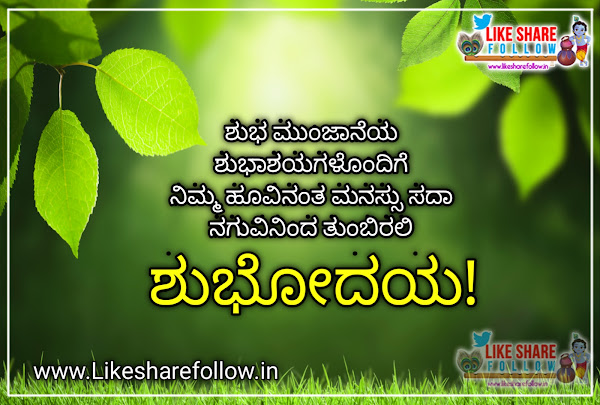 good morning in Kannada