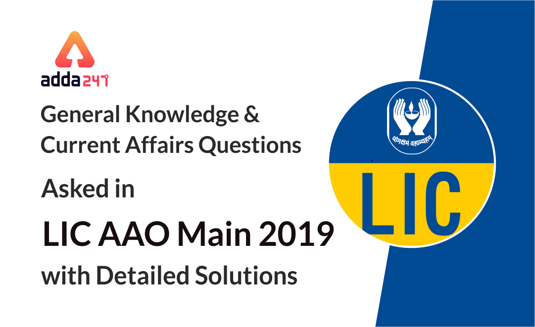 LIC AAO Main GA Questions: Check GA Questions Asked in LIC AAO Main 2019