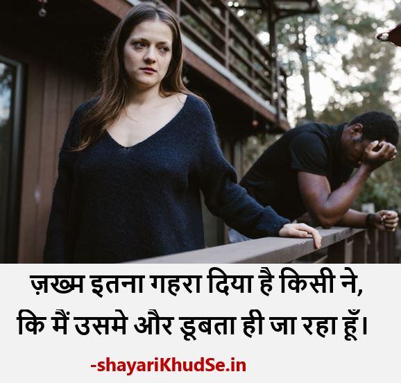 Dil tuta hua shayari Photo, Dil tuta hua shayari Wallpaper, Dil tuta hua shayari Dp