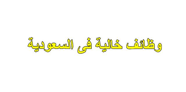 وظائف خالية في السعودية