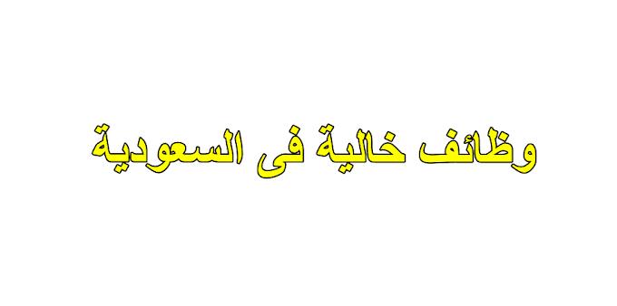 وظائف للمقيمين في السعودية
