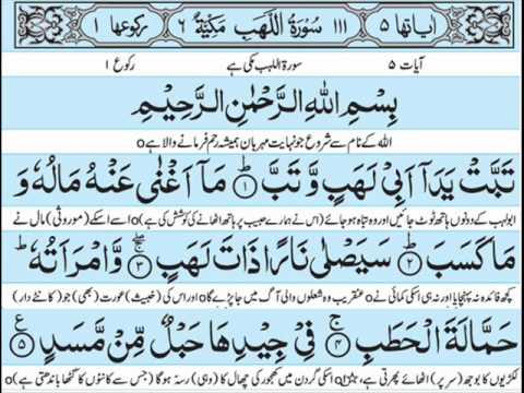 5 MEANING SURAH LAHAB