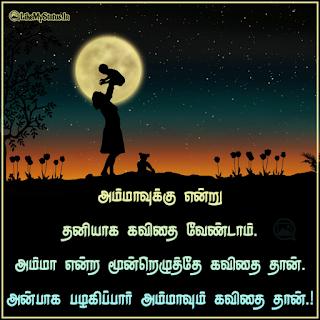 Amma kavithai image