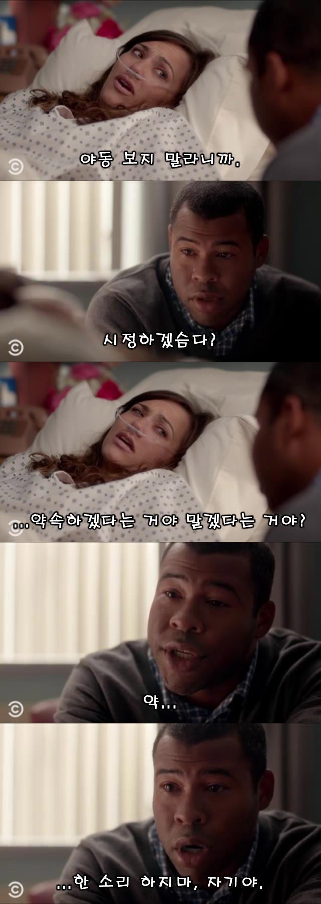 죽어가는 아내와의 약속 - 꾸르