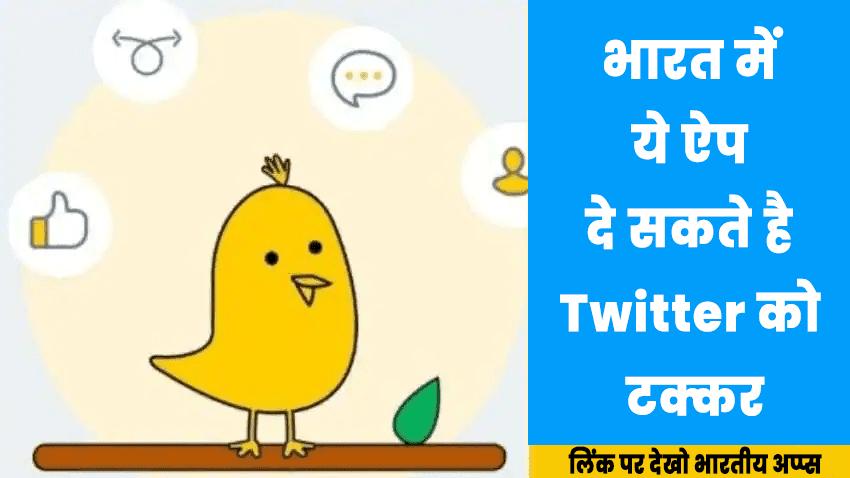 भारत में ये ऐप दे सकते है Twitter को टक्कर