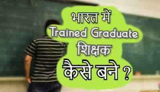 How to Become a Teacher in India, exam sahayta