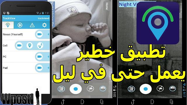 افضل تطبيقات اندرويد خرافي vpnova للتجسس