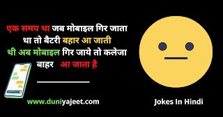 Jokes In Hindi चिड़ियाघर में नौकरी करते संता की बात सुन अफसर हुआ बेहोश
