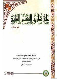 تحميل كتاب على طريق التفسير البياني pdf  فاضل صالح السامرائي ( مجلدان )