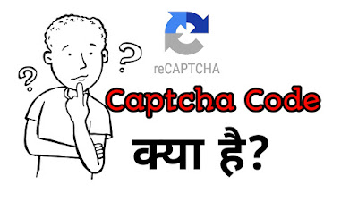captcha meaning in hindi - Captcha Code क्या है?