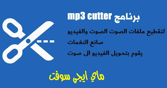 تحميل برنامج mp3 cutter تحميل برنامج mp3 cutter للكمبيوتر تحميل برنامج mp3 cutter القديم تحميل برنامج mp3 cutter كامل تحميل برنامج mp3 cutter and ringtone maker تحميل برنامج mp3 cutter تقطيع الاغاني وصانع النغمات للكمبيوتر 2018 تحميل برنامج mp3 cutter لتقطيع الاغاني وصانع النغمات للكمبيوتر 2018 تحميل برنامج mp3 cutter 1.9 مجانا تحميل برنامج mp3 cutter للاندرويد تحميل برنامج free mp3 cutter joiner لقص ودمج الاغاني مجاناً تحميل برنامج تقطيع الأغاني والنغمات mp3 cutter 2010 اقوى واسهل تحميل برنامج تقطيع النغمات والاغاني power mp3 cutter تحميل برنامج قص الأغاني و تقطيع الصوت mp3 cutter كتر تحميل برنامج تقطيع ودمج mp3 الصوت free mp3 cutter joiner تحميل برنامج mp3 cutter مجانا تحميل برنامج تقطيع الاغانى mp3 cutter مجانا تحميل برنامج تقطيع الصوت mp3 cutter مجانا تحميل برنامج تقطيع الاغاني mp3 cutter 2017 مجانا للكمبيوتر تحميل برنامج تقطيع الاغاني mp3 cutter 2018 مجانا للكمبيوتر تحميل برنامج mp3 cutter للايفون تحميل برنامج mp3 cutter كامل بالكراك تحميل برنامج mp3 cutter كامل للكمبيوتر تحميل برنامج mp3 sound cutter كامل بالكراك تحميل برنامج power mp3 cutter كامل بالكراك تحميل برنامج all free mp3 cutter 2.1.5 كامل تحميل برنامج قطع الاغاني mp3 cutter تحميل برنامج قص الاغاني mp3 sound cutter تحميل برنامج قص الاغاني free mp3 cutter and editor برنامج mp3 cutter mp3 cutter تحميل برنامج mp3 cutter برنامج تنزيل برنامج mp3 cutter تحميل برنامج تقطيع mp3 cutter تحميل برنامج تقطيع الاغانى mp3 cutter القديم تحميل برنامج تقطيع الاغانى mp3 cutter تحميل برنامج تقطيع الاغانى mp3 cutter للكمبيوتر برنامج mp3 cutter كامل بالكراك تحميل برنامج تقطيع الصوت 2020 free mp3 cutter تحميل برنامج all free mp3 cutter 2.1 5 كامل