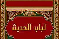 Terjemah Kitab Lubabul Hadist Bab 34-35