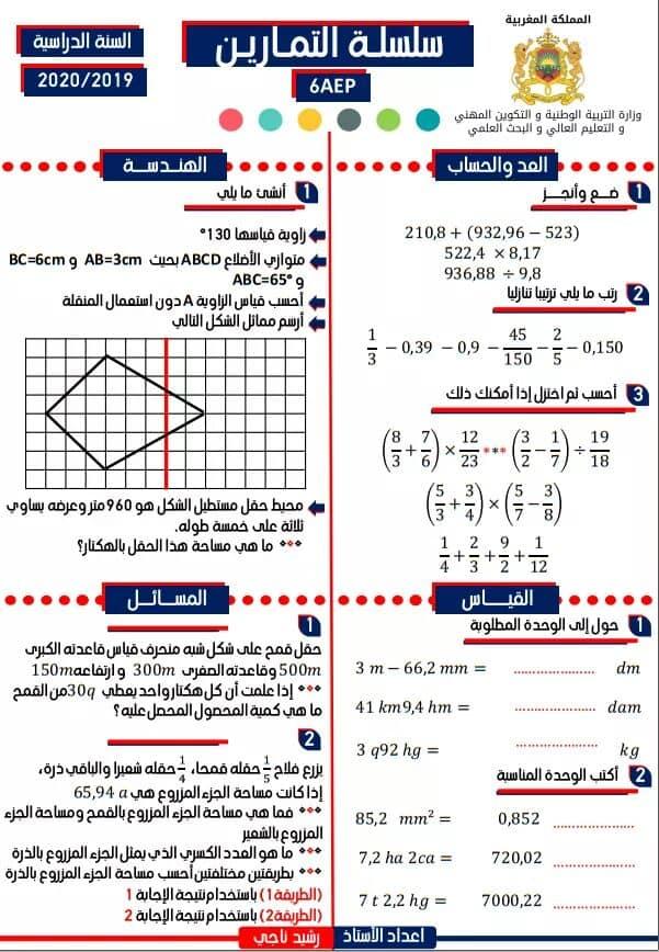 نموذج سلسلة تمارين الرياضيات المستوى السادس