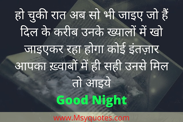 Raat Ho Gai Ab So Jao Shayari Good Night