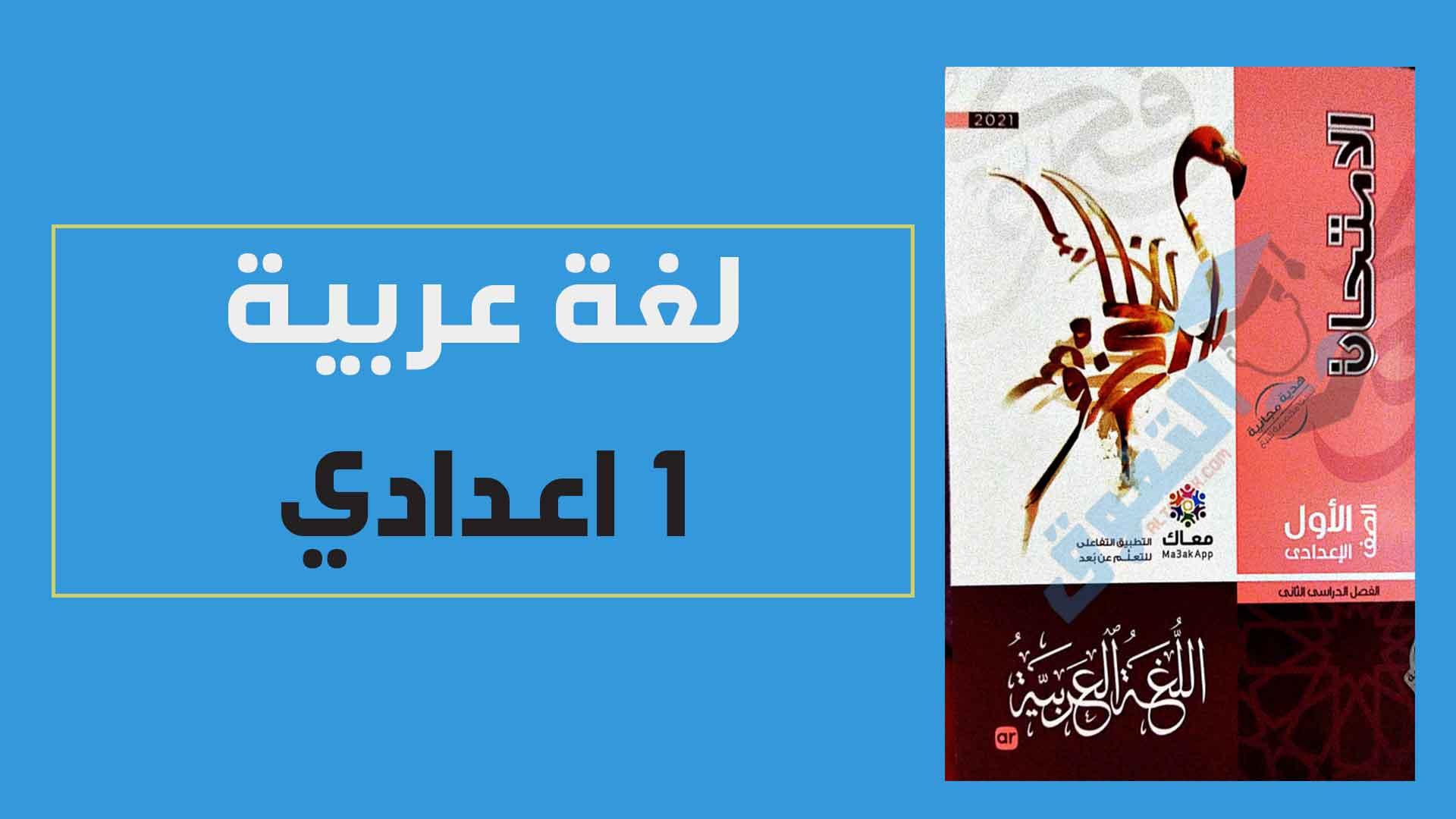 تحميل كتاب الامتحان فى اللغة العربية للصف الاول الاعدادى الترم الثانى 2021 pdf (كتاب الشرح)
