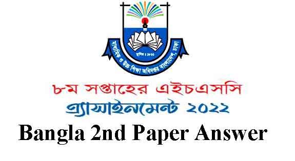 HSC 8th Week Bangla 2nd Paper Assignment Answer 2022