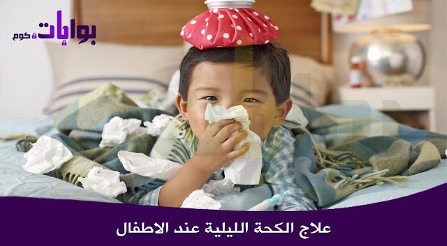 علاج الكحة الليلية عند الاطفال
