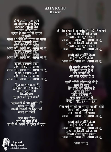 Aaya Na Tu Lyrics in Hindi