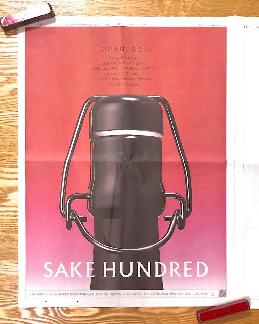高級日本酒の広告。背景が赤い