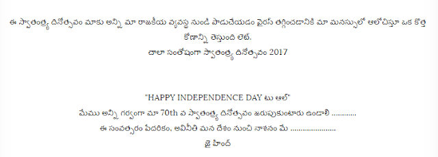 Happy Independence day Images for Whatsapp in Telugu 2017