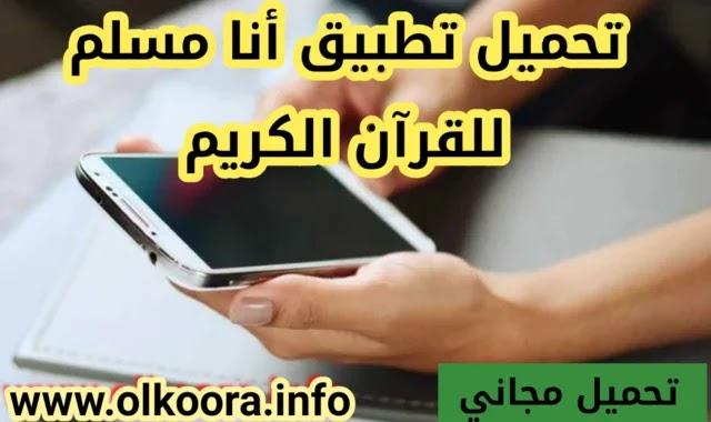 تحميل تطبيق أنا مسلم اخر اصدار 2020 مجانا _ برنامج انا مسلم للقرآن الكريم