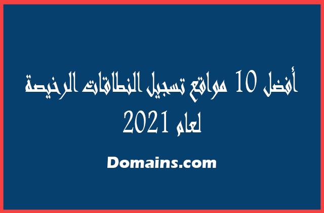 أفضل 10 مواقع تسجيل النطاقات الرخيصة لعام 2021