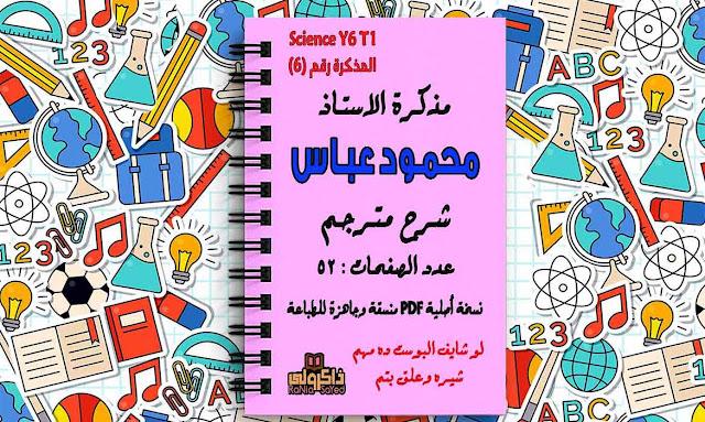 مذكرة ساينس للصف السادس الابتدائي الترم الاول للاستاذ محمود عباس