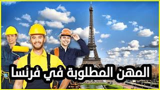 المهن المطلوبة في فرنسا