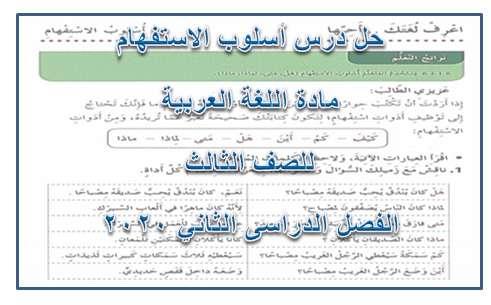 حل درس أسلوب الاستفهام مادة اللغة العربية للصف الثالث الفصل الثانى 2020 الامارات