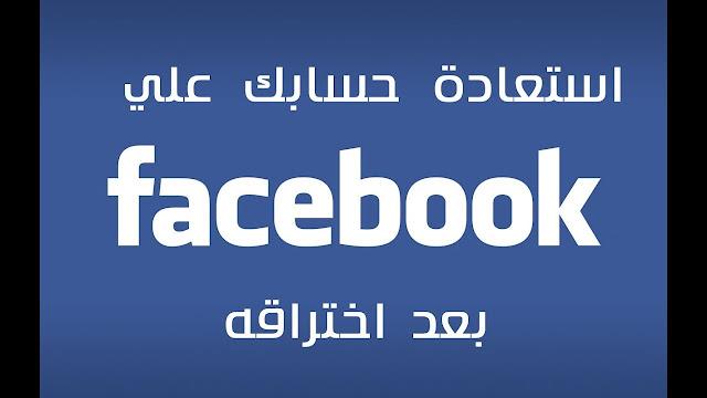 استعادة حسابك فايسبوك بعد سرقته