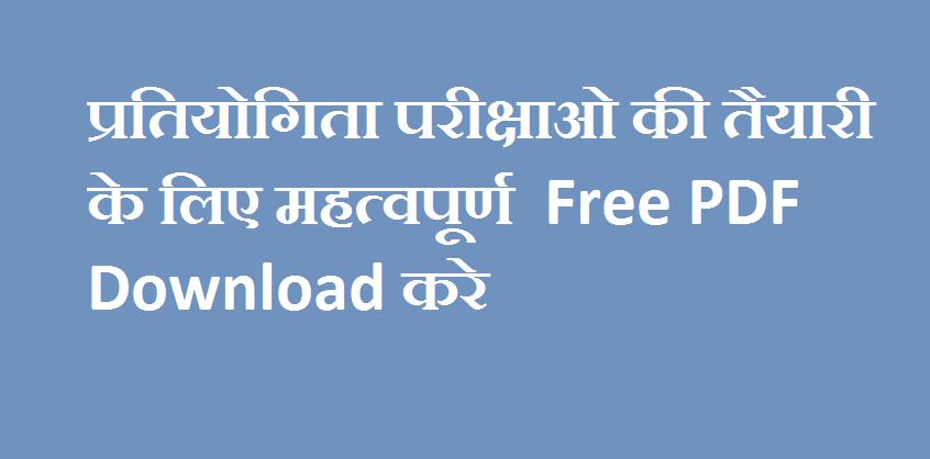 GK in Hindi Rajasthan PDF