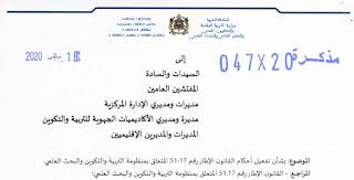 مذكرة وزارية: تفعيل أحكام القانون الاطار رقم 17-51 المتعلق بمنظومة التربية والتكوين والبحث العلمي