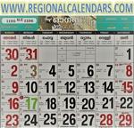 Malayalam Calendar. August,2020.