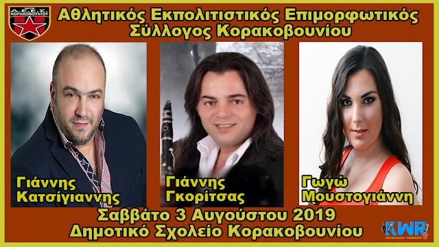 Δημοτικό γλέντι από τον Α.Ε.Ε.Σ.Κορακοβουνίου