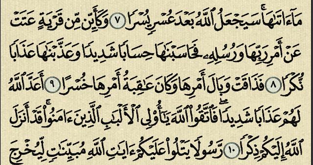 شرح وتفسير سورة الطلاق Surah At-Talaq