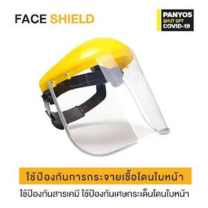 YAMADA Face Shield หน้ากากป้องกันนิรภัย วัสดุเกรด A คุณภาพส่งออก