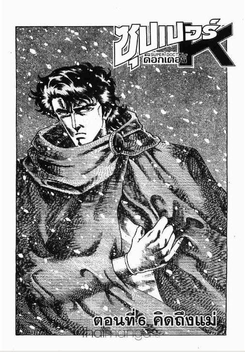 Super Doctor K-ตอนที่ 41