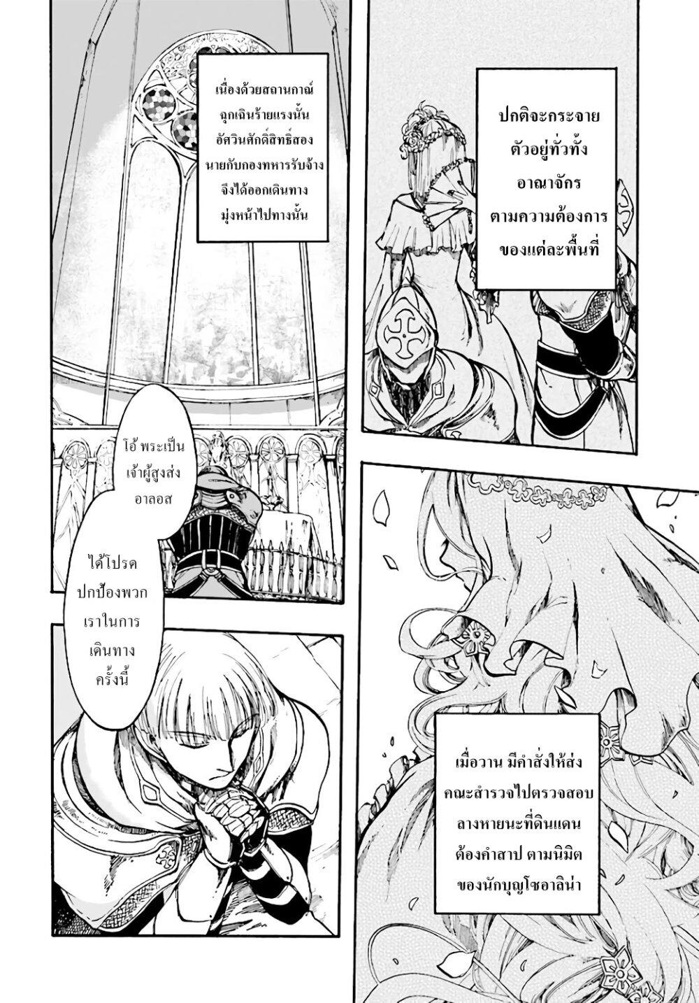 อ่านการ์ตูน Isekai Apocalypse MYNOGHRA ~The Conquest of the World Starts With the Civilization of Ruin~ ตอนที่ 6 หน้าที่ 3
