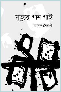 মানিক বৈরাগীর কবিতা পুস্তিকা 'মৃত্যুর গান গাই'