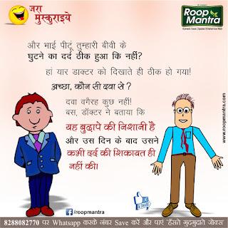 Funny Jokes on Friends in Hindi