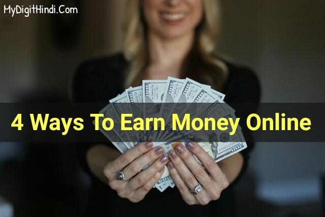 इन्टरनेट के जरिये पैसा कमाने के 4 सबसे अच्छे माध्यम- Best Way To Make Money With Internet