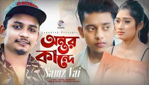 Ontor Kande Song Lyrics (অন্তর কাঁদে) Samz Vai