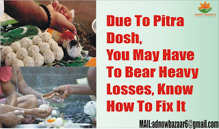 Due To Pitra Dosh, You May Have To Bear Heavy Losses, Know How To Fix It