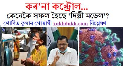বিশ্লেষণঃ কৰ'না কণ্ট্ৰোলঃ কেনেকৈ সফল হৈছে 'দিল্লী মডেল'? :: শোণিত কুমাৰ গোস্বামী