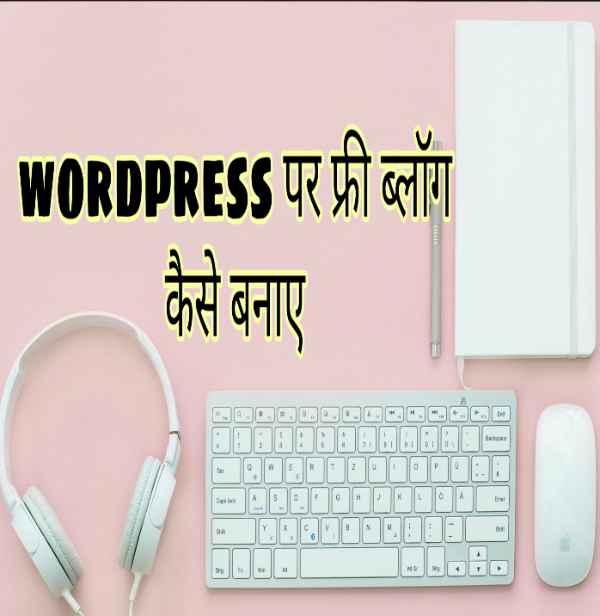 2020 में wordpress पर ब्लॉग कैसे शुरू करे! इन हिंदी में