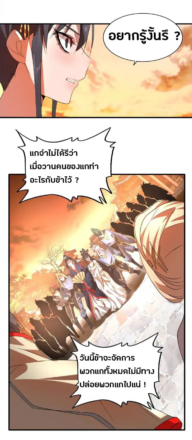 Magic Emperor - หน้า 10