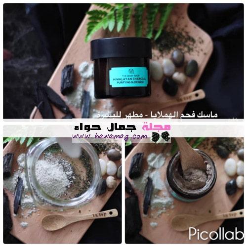 ماسك الطين من بودي شوب - الماسك الأخضر من بودي شوب - ماسك فحم الهيمالايا