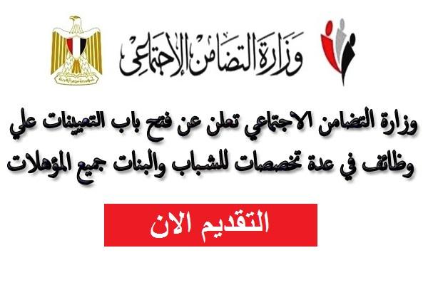وظائف وزارة التضامن الاجتماعى للشباب والتقديم حتى 15 أكتوبر