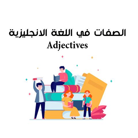 الصفات في اللغة الانجليزية Adjectives